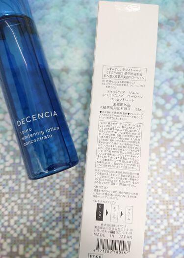 サエル ホワイトニング ローション コンセントレート/DECENCIA/化粧水を使ったクチコミ(4枚目)