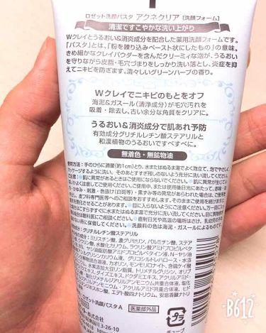 ロゼット洗顔パスタ アクネクリア/ロゼット/洗顔フォームを使ったクチコミ(3枚目)