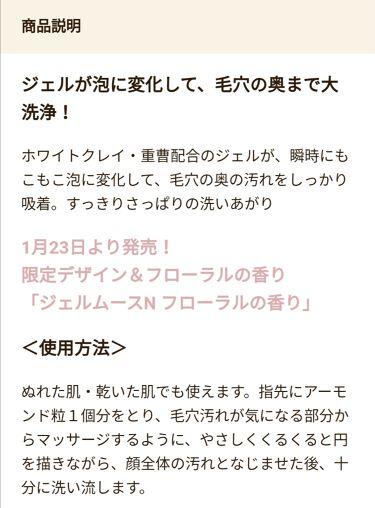 ジェルムース N/ettusais/洗顔フォームを使ったクチコミ(2枚目)