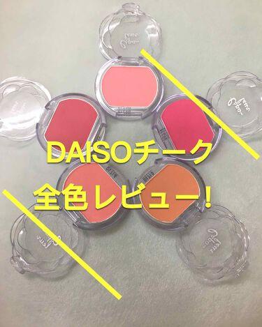 エスポルール プレスチーク/DAISO/パウダーチークを使ったクチコミ(1枚目)