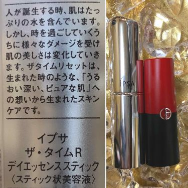 ザ・タイムR デイエッセンススティック/IPSA/美容液を使ったクチコミ(3枚目)