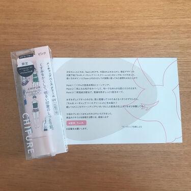 メーキャップ ベース クリーム UV/ちふれ/化粧下地を使ったクチコミ(1枚目)