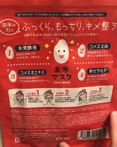 お米マスク/その他/シートマスク・パックを使ったクチコミ(2枚目)