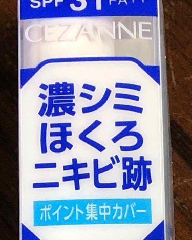 コンシーラークレヨンUV/CEZANNE/コンシーラーを使ったクチコミ(1枚目)
