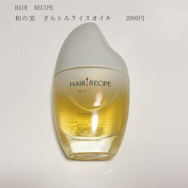 和の実 さらとろライスオイル/HAIR RECIPE/ヘアオイルを使ったクチコミ(2枚目)