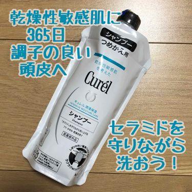 シャンプー/Curel/シャンプー・コンディショナーを使ったクチコミ(1枚目)