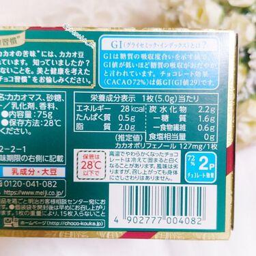 チョコレート効果 CACAO72%/明治/食品を使ったクチコミ(4枚目)