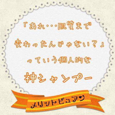 PYUANナチュラル&スロー シャンプー/コンディショナー/ピュアン/シャンプー・コンディショナーを使ったクチコミ(1枚目)