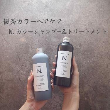 N. カラーシャンプー/トリートメント/ナプラ/ヘアカラー・白髪染め・ブリーチ by MIREKA