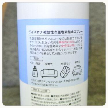nako on LIPS 「HOCLEARデイズオフ微酸性次亜塩素酸水スプレー✨.今、特に..」(2枚目)