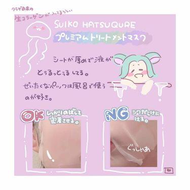 プレミアムトリートメントマスク/SUIKO HATSUCURE/シートマスク・パックを使ったクチコミ(2枚目)
