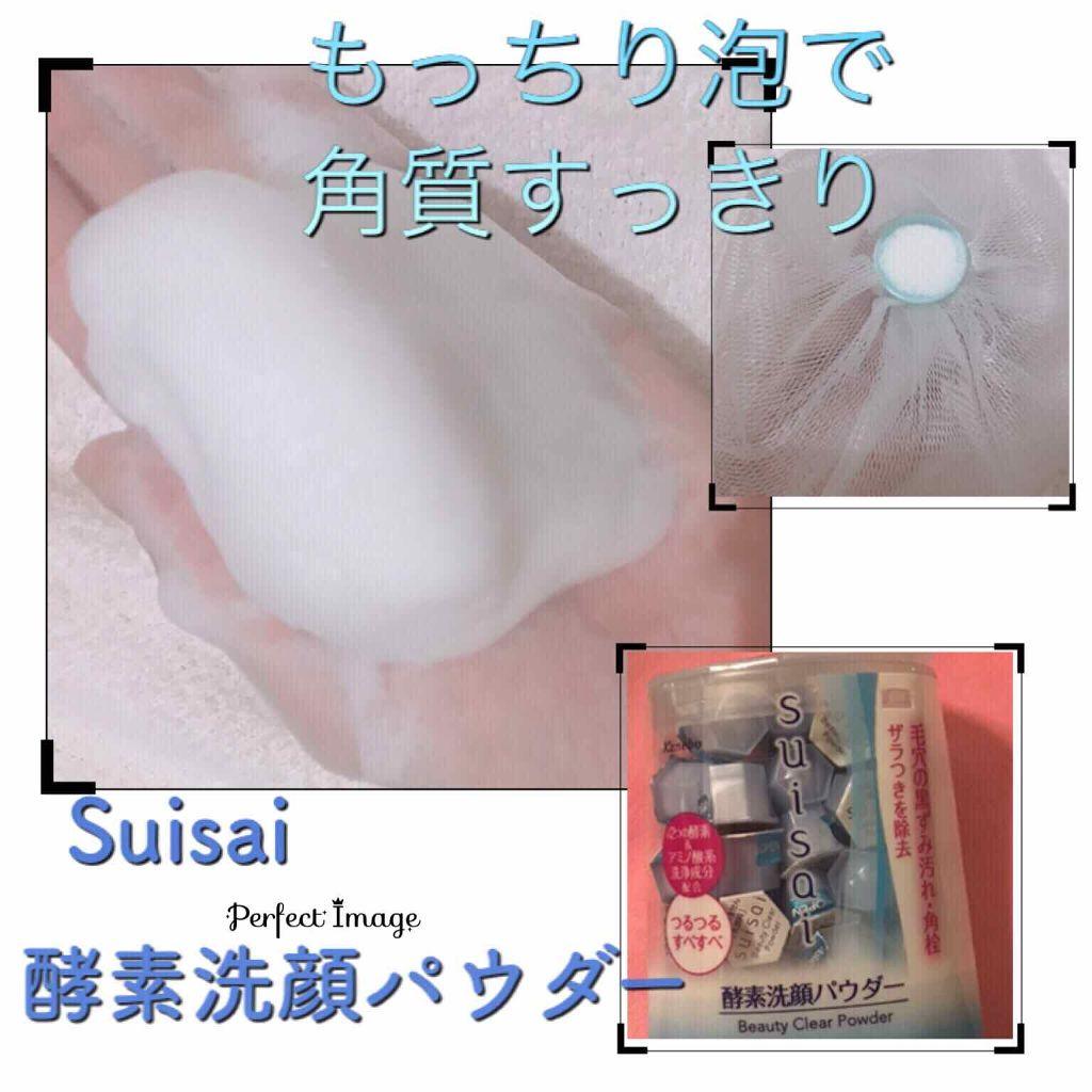 Suisai 酵素 洗顔 パウダー 使い方