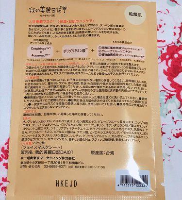 我的美麗日記(私のきれい日記)  大豆発酵マスク/我的美麗日記/シートマスク・パックを使ったクチコミ(3枚目)
