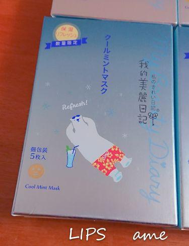 我的美麗日記(私のきれい日記) クールミントマスク/我的美麗日記/シートマスク・パックを使ったクチコミ(2枚目)