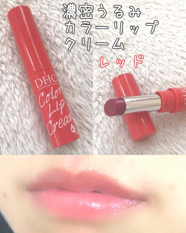 濃密うるみカラーリップクリーム/DHC/リップケア・リップクリーム by あやか🐰🎀《ピンクレディ隊💗》