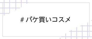 LIPS公式アカウント on LIPS 「\3/6(土)から新しいハッシュタグイベント開始!💖/みなさん..」(3枚目)