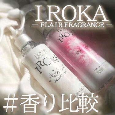 IROKA 衣類のリフレッシュミスト ネイキッドリリー/フレア フレグランス/ファブリックミストを使ったクチコミ(1枚目)