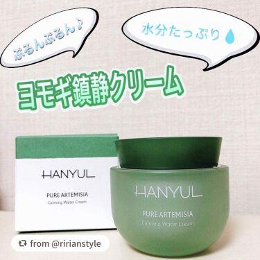ヨモギ水分鎮静クリーム/HANYUL(ハンユル)/フェイスクリームを使ったクチコミ(1枚目)