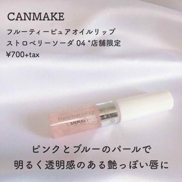 フルーティーピュアオイルリップ/CANMAKE/リップグロスを使ったクチコミ(1枚目)