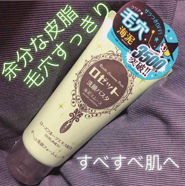 みみゅうさんの「ロゼットロゼット 洗顔パスタ 海泥スムース<洗顔フォーム>」を含むクチコミ