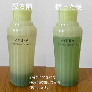 メディテーションバスt/AYURA/入浴剤を使ったクチコミ(2枚目)
