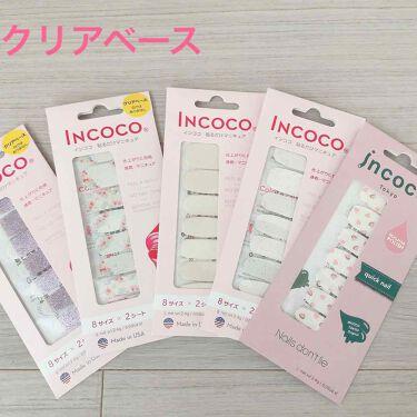 INCOCO インココ  貼るだけマニキュア/インココ/マニキュアを使ったクチコミ(2枚目)
