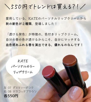 パーソナルリップクリーム/KATE/口紅を使ったクチコミ(2枚目)