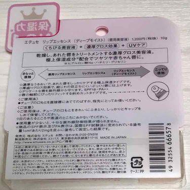 リップエッセンス(ディープモイスト)/ettusais/リップケア・リップクリームを使ったクチコミ(3枚目)