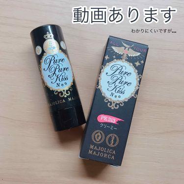 ピュア・ピュア・キッス/MAJOLICA MAJORCA/口紅を使ったクチコミ(1枚目)