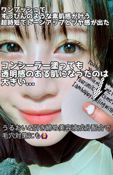 おはようるおいミルク UV HC/サボリーノ/オールインワン化粧品を使ったクチコミ(2枚目)