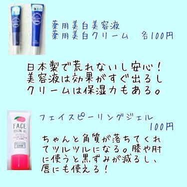 ほいっぷるん/ザ・ダイソー/その他スキンケアグッズを使ったクチコミ(3枚目)