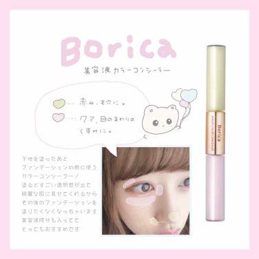 美容液カラーコンシーラー/Borica(ボリカ)/コンシーラーを使ったクチコミ(1枚目)