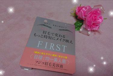 フジコ眉毛美容液FIRST/Fujiko/その他スキンケアグッズ by YuKaRi♡