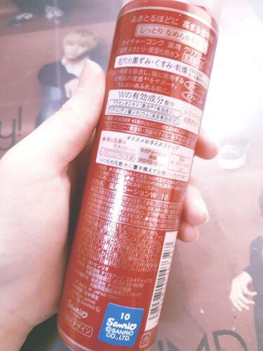 薬用クリアローション/ネイチャーコンク/ブースター・導入液を使ったクチコミ(2枚目)