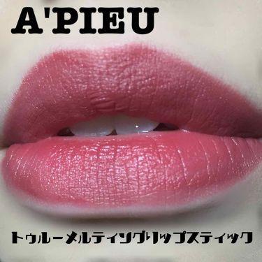 トゥルーメルティングリップスティック/A'PIEU/口紅を使ったクチコミ(2枚目)