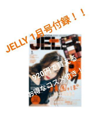 JELLY付録/EMODA/雑誌を使ったクチコミ(1枚目)