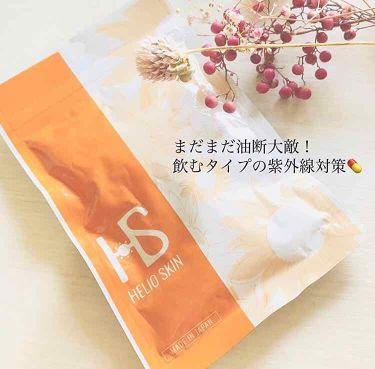 ヘリオスキン/ヘリオスキン/美肌サプリメントを使ったクチコミ(1枚目)