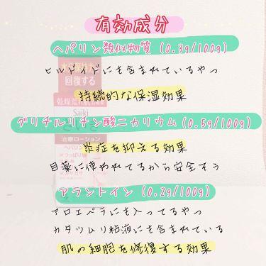 さいきa 保水治療ローション(医薬品)/Saiki/その他を使ったクチコミ(2枚目)