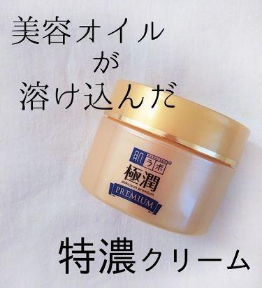 極潤 プレミアムヒアルロンクリーム/肌ラボ/フェイスクリームを使ったクチコミ(1枚目)