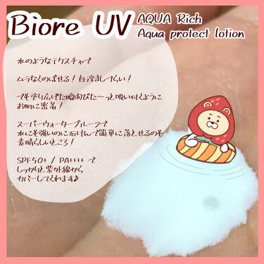 ビオレUVアクアリッチ アクアプロテクトローション(水層パックUV)/ビオレ/日焼け止め(顔用)を使ったクチコミ(2枚目)