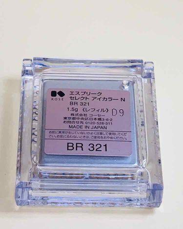 セレクト アイカラー N/ESPRIQUE/パウダーアイシャドウを使ったクチコミ(3枚目)