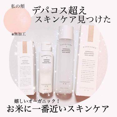 塗る米ぬか化粧水(旧)/米一途/化粧水を使ったクチコミ(1枚目)