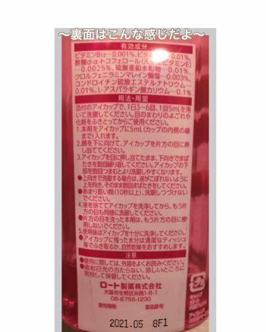ロートリセ洗眼薬(医薬品)/ロート製薬/その他を使ったクチコミ(3枚目)