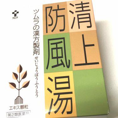 清上防風湯 セイジョウボウフウトウ(医薬品)/ツムラ/その他を使ったクチコミ(1枚目)