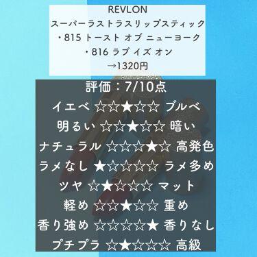 スーパー ラストラス リップスティック/REVLON/口紅を使ったクチコミ(5枚目)