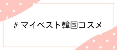 LIPS公式アカウント on LIPS 「\2/6(土)から新しいハッシュタグイベント開始!💖/みなさん..」(1枚目)