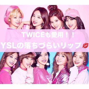 【画像付きクチコミ】《TWICEメンバーも愛用!!YSLの落ちづらいリップ💋💕》お久しぶりです📯ひぃちゃんです🐤久々の投稿になってしまってすいません😥今日はTWICEのナヨンちゃんがVLIVEで紹介また、一時は日本韓国とも品切れ状態になったYSLの「タト...