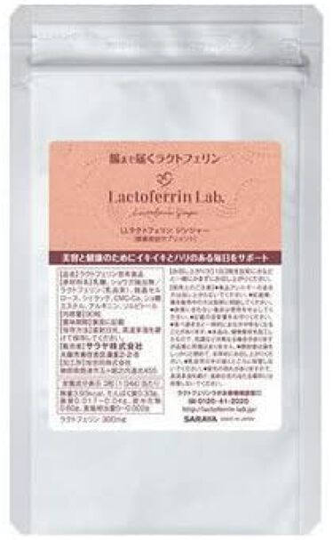 2020/10/1発売 ラクトフェリン ラボ LLラクトフェリン ジンジャー