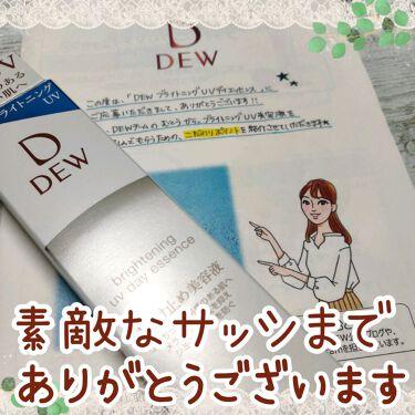 ブライトニングUVデイエッセンス/DEW/美容液を使ったクチコミ(2枚目)