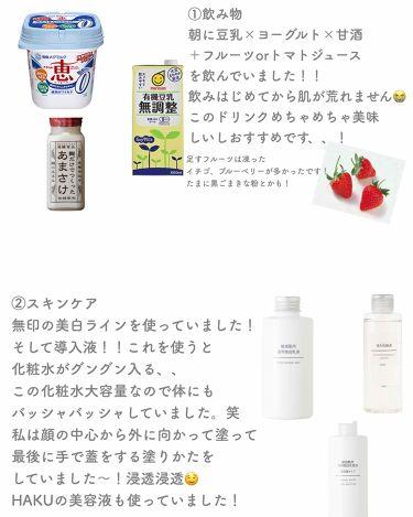 敏感肌用薬用美白化粧水/無印良品/化粧水を使ったクチコミ(2枚目)